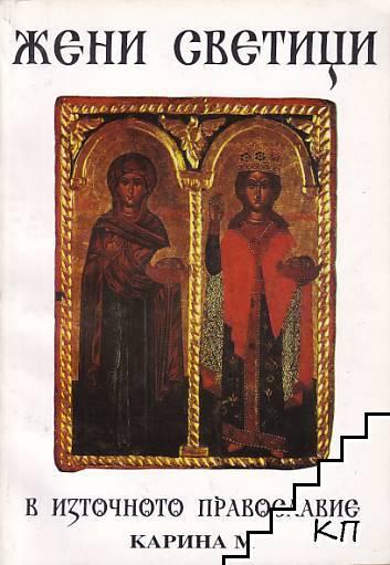 Жени-светици в източното православие