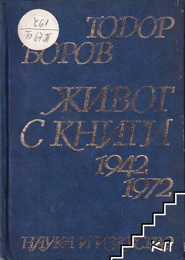 Живот с книги 1942-1972