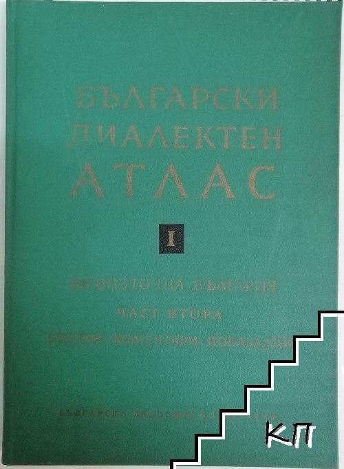 Български диалектен атлас. Том 1. Част 2: Югоизточна България. Статии. Коментари. Показалци