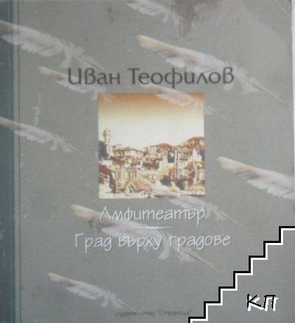 Амфитеатър; Град върху градове