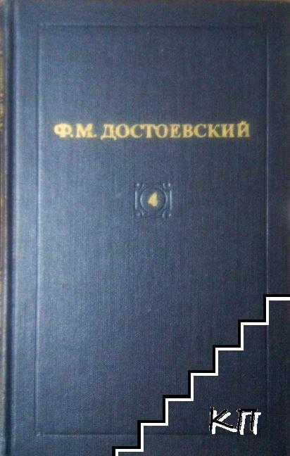 Собрание сочинений в двенадцати томах. Том 4: Униженные и оскорбленные