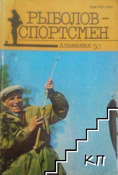Рыболов-спортсмен. Вып. 50 / 1990