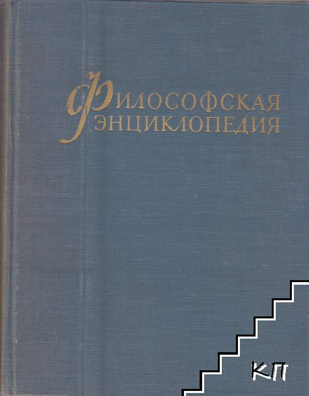 Философская энциклопедия. Том 1