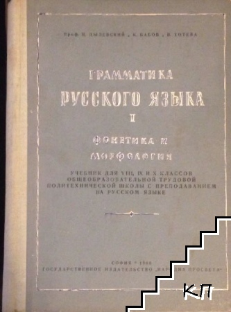 Граматика русского языка. Часть 1: Морфология