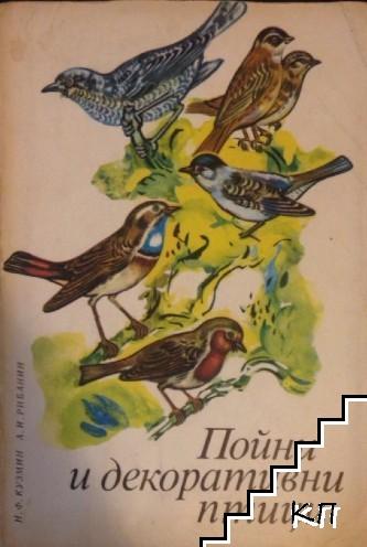 Пойни и декоративни птици
