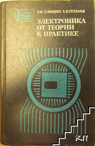 Электроника от теории к практике