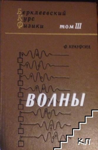 Берклеевский курс физики в пяти томах. Том 3: Волны