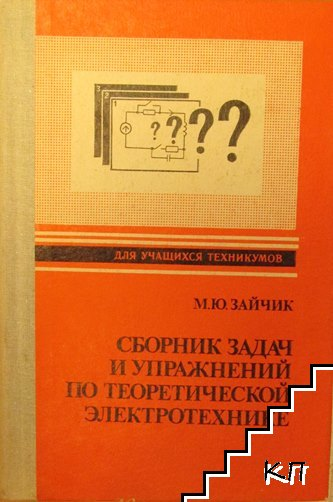 Сборник задач и упражнений по теоретической электротехнике