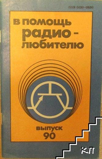 В помощь радиолюбителю. Вып. 90