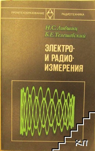 Электро и радио измерения