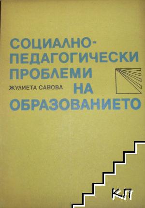 Социално-педагогически проблеми на образованието