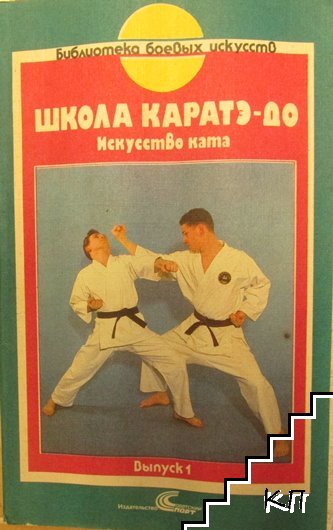 Школа каратэ-до. Искусство ката. Вып. 1