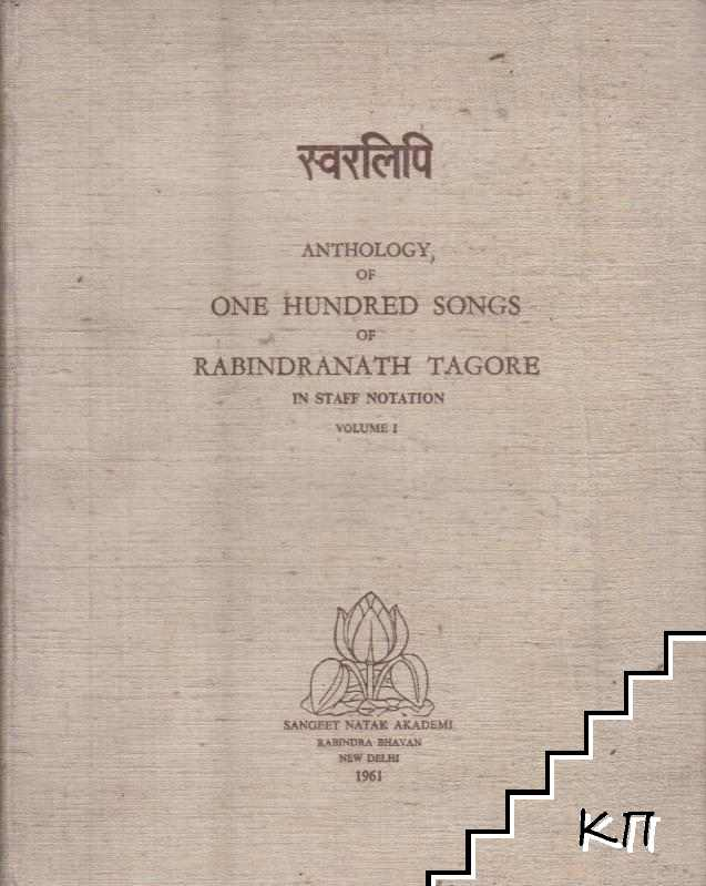 Anthology of one hundred song of Rabindranath Tagore in staff notation. Vol. 1