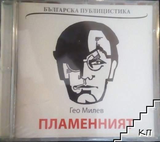 Гео Милев: Пламенният
