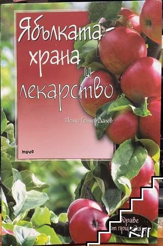 Ябълката - храна и лекарство