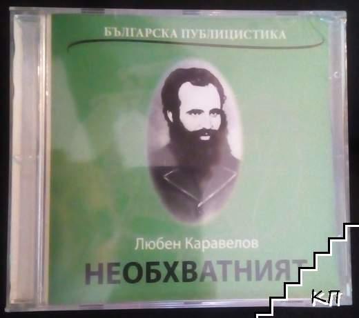 Любен Каравелов. Необхватният