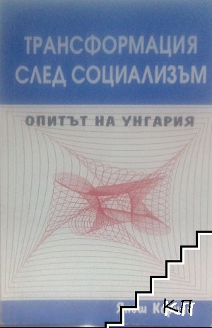 Трансформация след социализъм