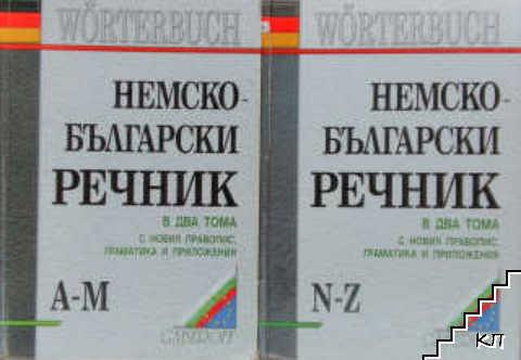 Немско-български речник. Том 1-2 / Deutsch-bulgarisches wörterbuch. Band 1-2