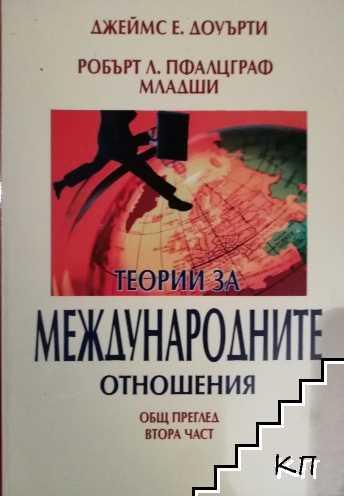 Теории за международните отношения. Част 2