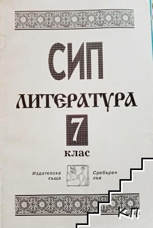СИП. Литература за 7. клас