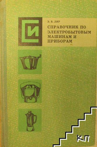 Справочник по электробытовым машинам и приборам