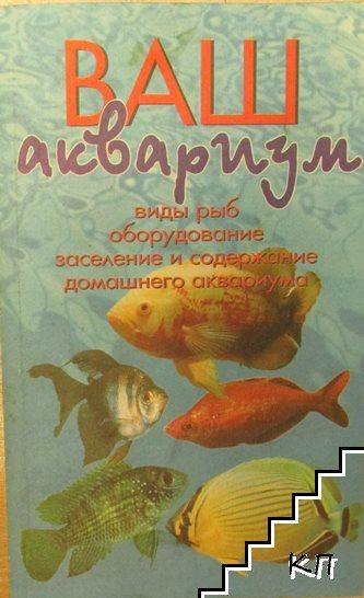 Ваш аквариум