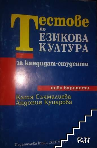 Тестове по езикова култура