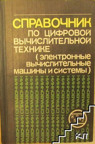 Справочник по цифровой вычислительной технике (электронные вычислительные машины и системы)