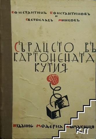 Сърдцето въ картонената кутия / Недялка Стаматова / Сватбата на Елка / Маргита. Барабъ