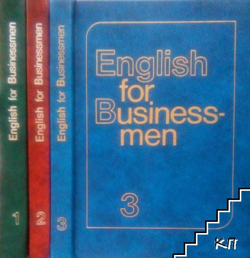 English for Businessmen. In Three Volumes. Vol. 1-3