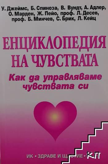 Енциклопедия на чувствата