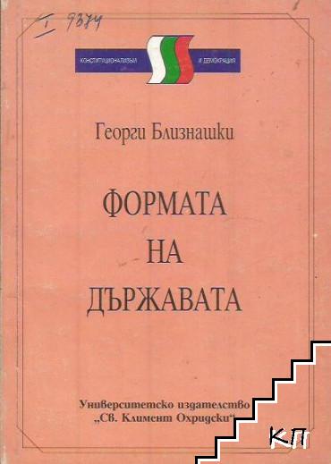 Формата на държавата