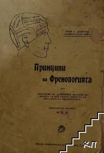 Принципи на френологията, или обяснение на душевните явления въ свръзка съ най-новите открития въ областьта на физиологията