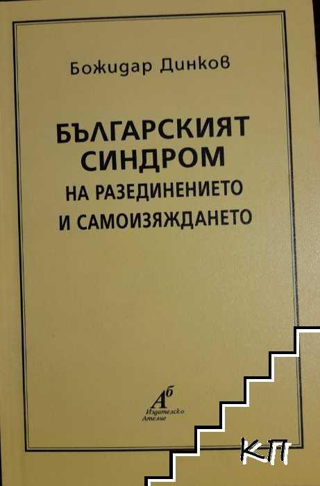 Българският синдром на разединението и самоизяждането