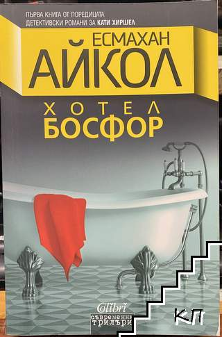 Хотел Босфор