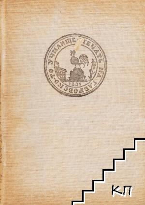 Бележити българи. Очерци в седем тома. Том 3: 1396-1878