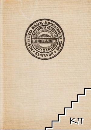 Бележити българи. Очерци в седем тома. Том 4: 1878-1923