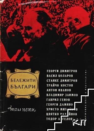Бележити българи. Очерци в седем тома. Том 5: 1923-1944