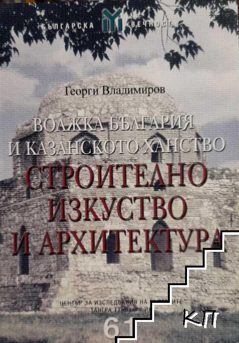 Волжка България и Казанското ханство: Строително изкуство и архитектура