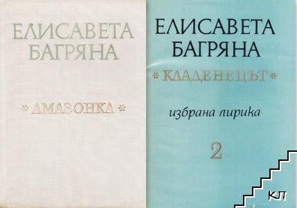 Избрана лирика в два тома. Том 1-2