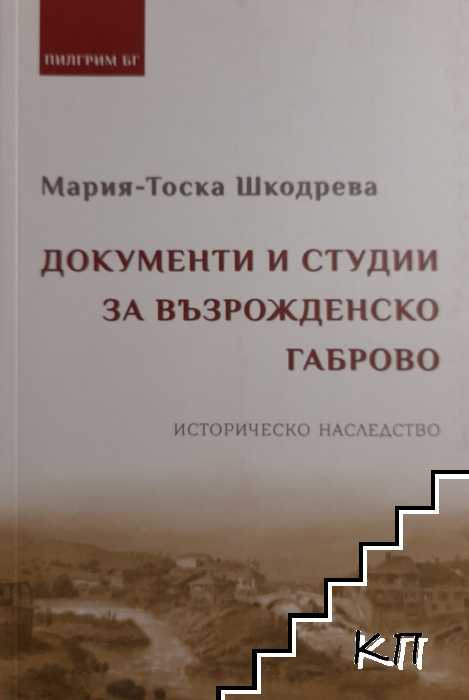 Документи и студии за Възрожденско Габрово
