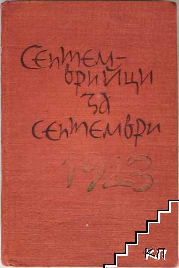 Септемврийци за септември 1923-1963