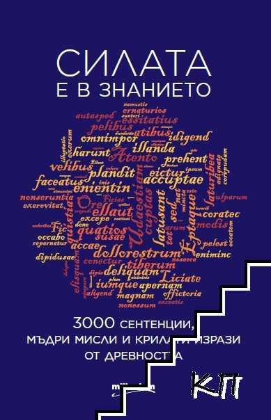 Силата е в знанието. 3000 сентенции, мъдри мисли и крилати фрази от древността