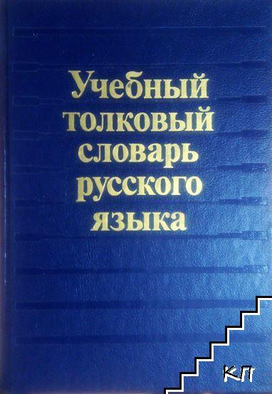 Учебный толковый словарь русского языка