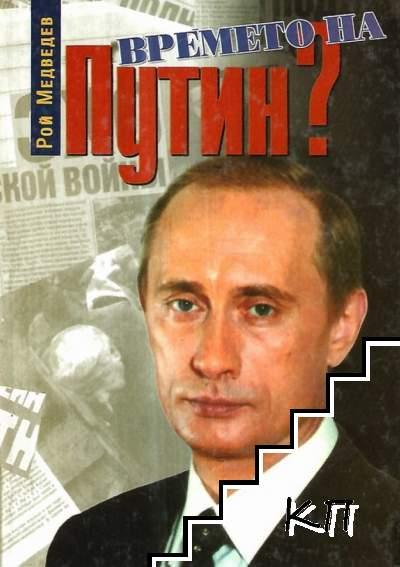 Времето на Путин?