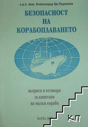 Безопасност на корабоплаването: Въпроси и отговори за капитани на малки кораби