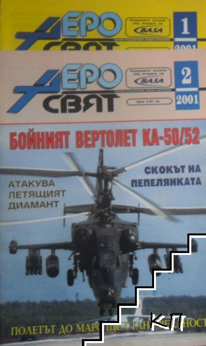 Аеро свят. Бр. 1-2 / 2001