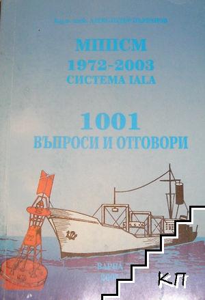 МППСМ 1972-2003. Система IALA
