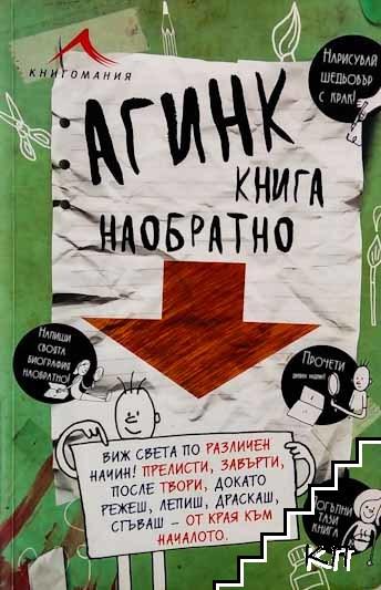 Агинк: Книга наобратно