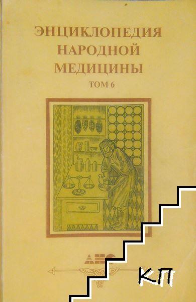 Энциклопедия народной медицины. Том 6: Лекарственные растения